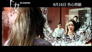 movie trailer - 下女 The Housemaid