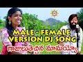 Gajulu Thechina Mamayyo Male Female Version Dj Song | Singer #Laxmi & #PatasBalveerSingh | TDS