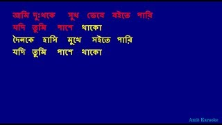 Ami dukkho ke sukh bhebe - Kishore Kumar Bangla Karaoke with Lyrics