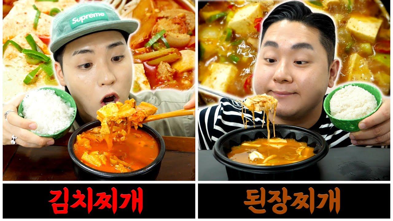 24시간 동안 한 가지 찌개만 먹어야 한다면, 당신의 선택은? 김치찌개vs된장찌개