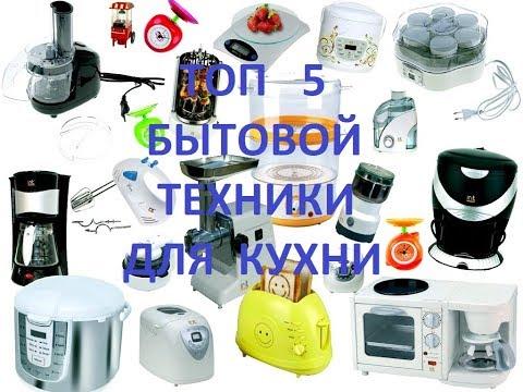 Мои ПОМОЩНИКИ на кухне/ БЫТОВАЯ ТЕХНИКА для кухни