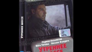 Р.Нахапетов. Утреннее шоссе