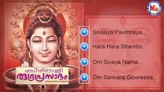 Keezhthali Rudraprasadam | Hindu Devotional Songs Malayalam | Lord Shiva Songs | Audio jukebox