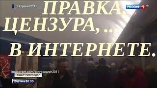 Правка, цензура в онлайн-TV архивах. В РФ пропиарили законопроект фейковым терактом в Питере.