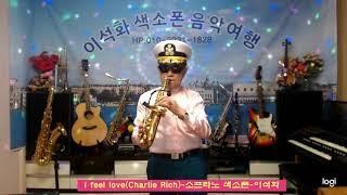 I feel love(Charlie Rich) / 소프라노 색소폰 / 이석화