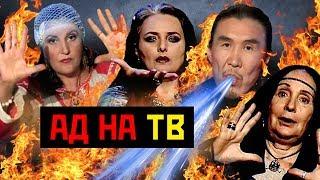 ЛЖИВЫЕ ЭКСТРАСЕНСЫ И МАГИ НА ТВ!!! / Обман, который длится годы