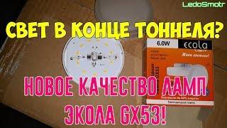 Свет в конце тоннеля? Новое качество ламп Экола GX53!