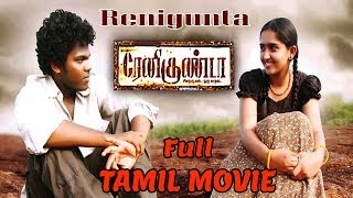 Renigunta || Full Tamil Movie || 2009 || Johnny, Sanusha, Nishanth, R  Panneerselvam