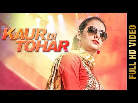 KAUR DI TOHAR (Full Video)   SUMAN PREET   New Punjabi Songs 2017   AMAR AUDIO