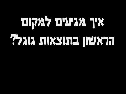 פרסום בגוגל - חִסְכוּ בַּהוֹצָאוֹת ▌ הכרות בסיסית וטיפים לעבודה בקמפיין גוגל