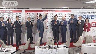 与党が改選過半数 「改憲勢力」は3分の2割り込む(19/07/22)