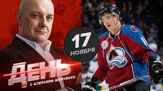 У российского защитника НХЛ - проблемы. День с Алексеем Шевченко 17 ноября