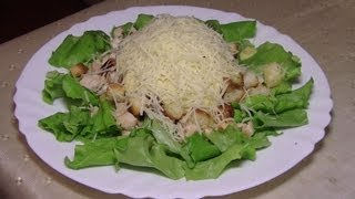 Салат Цезарь. Приготовление салата Цезарь дома.