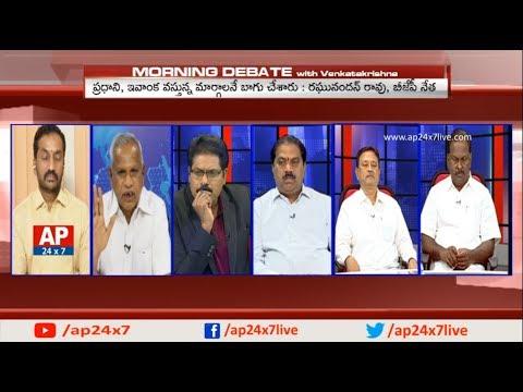 Debate on Ivanka Trump Hyderabad Tour & Hyderabad Metro Rail | Morning Debate with Venkata Krishna