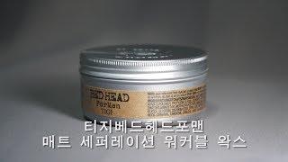티지베드헤드포맨 매트 세퍼레이션 워커블 왁스 (Feat…