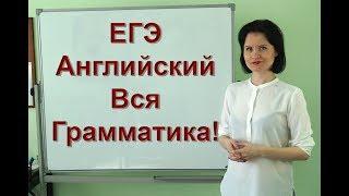 ЕГЭ Английский! Вся грамматика!(, 2017-06-06T10:31:16.000Z)