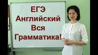 ЕГЭ Английский! Вся грамматика!