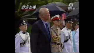1997年 港督彭定康 - 告別港督府 - 降旗儀式 (TVB直播)