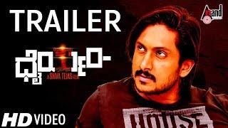 Dhairyam | New Kannada HD Trailer 2017 | Krishna Ajai Rao | Adhithi | Emil | Dr.K.Raju | Shivatejass