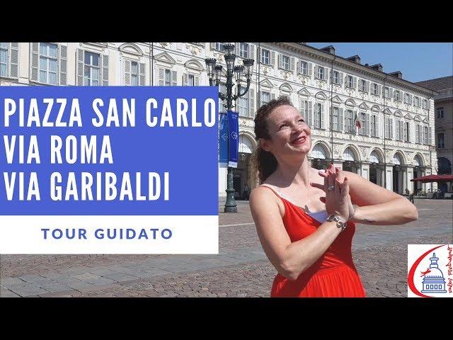 Cosa Vedere a Torino - Piazza San Carlo, Via Roma, Via Garibaldi - Tour Guidato
