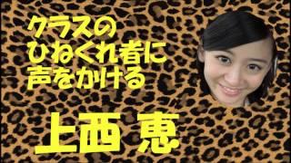 クラスのひねくれ物に声をかける上西恵【NMB48】
