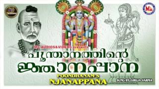 പൂന്താനത്തിൻറെ ജ്ഞാനപ്പാന   Njanappana   Hindu Devotional Songs Malayalam   Girija Varma