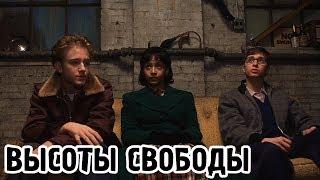 Высоты свободы (1999) «Liberty Heights» - Трейлер (Trailer)