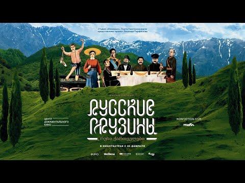«Русские грузины. Фильм первый» обсуждение с Леонидом Парфёновым