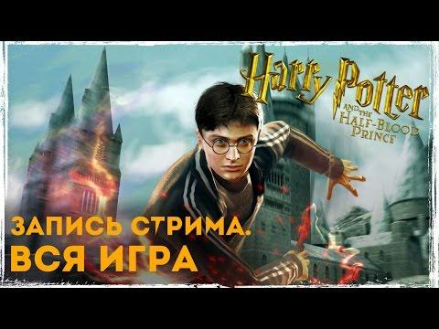 Гарри Поттер и Принц-полукровка - Запись стрима (18+)