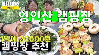 먹방, 브이로그, 영인산, 캠핑장, 캠핑 요리, 아산 …