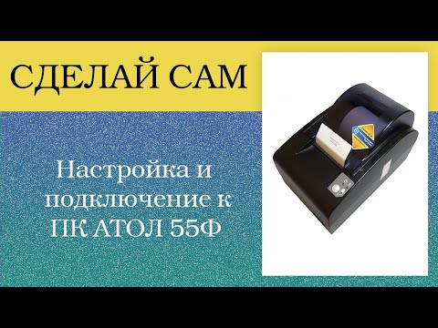 Фискальный регистратор АТОЛ55Ф. Настройка и подключение к ПК. Инструкция АТОЛ.