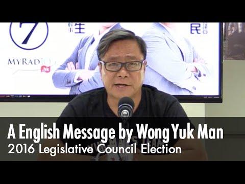 An English Message to Ethnic Minorities of Hong Kong by Raymond Wong Yuk Man(毓民給香港少數族裔的一段說話 - 英文版)