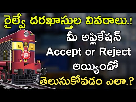 Railway Jobs New Update | Group C&D Applications Accept or Reject! How to Find | Link Activate