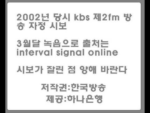 2002년 당시 kbs 제2fm방송 자정시보