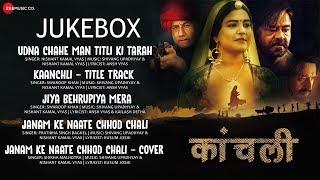 Kaanchli - Full Movie Audio Jukebox | Sanjay Mishra, Shikha Malhotra & Nareshpal Singh Chouhan