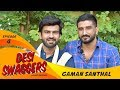 જાણો Gaman Santhal નું  પહેલી વાર ગાતા ગભરાવાનું કારણ | RJ Harshil | Desi Swaggers
