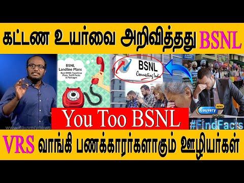 கட்டண உயர்வை அறிவித்தது BSNL  I  You Too BSNL  I  VRS வாங்கி பணக்காரர்களாகும் ஊழியர்கள்  I மேரா தேஷ்