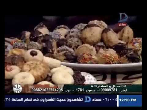 مطبخ دريم| طريقة عمل الكحك + البسكويت + البيتي فور + الغريبة مع الشيف احمد المغازى