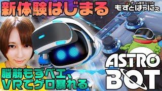 [LIVE] 《最終回》🐤 ASTOROBOT#06🐸 マリオ64の衝撃が再来!?脳筋もずベエ、アストロボットで大暴れ!【もずとはゃにぇ】