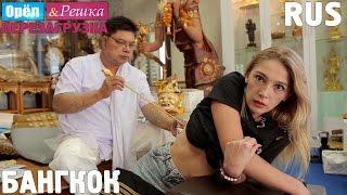 Священные татуировки Сак-Янт! #3 Бангкок. Орёл и Решка. Перезагрузка. RUS