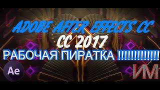 Где скачать Adobe After Effects CC2017 ОТВЕТ ЗДЕСЬ !!!!!!!!!!!!!