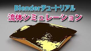 Blenderでの流体シミュレーションの基本を解説します。 ・ドメインの使...