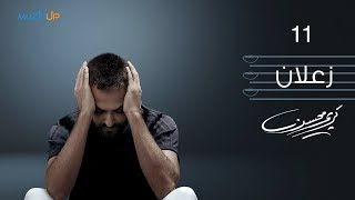 11- Karim Mohsen - Zaalan ( Lyrics Video) | كريم محسن - زعلان