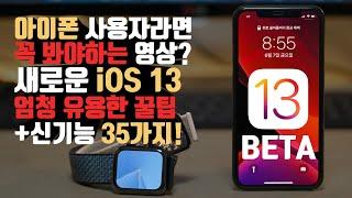 곧 업데이트되는 아이폰 최신 꿀팁 대방출! 새로운 iOS 13에서 개선된 35가지 살펴보기!