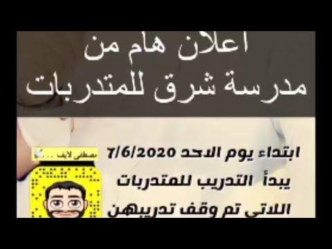 اعلان من مدرسة شرق لتعليم القيادة للنساء بعد استئناف الدوام في ظل جائحة الكورونا سناب مصطفى لايف Youtube