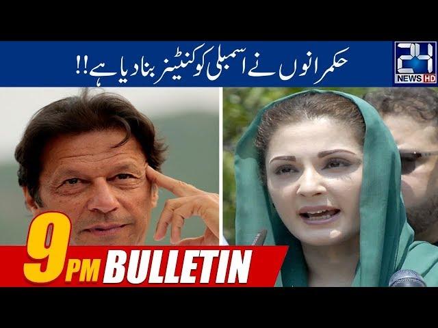 News Bulletin | 9:00pm | 19 June 2019 | 24 News HD