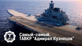 """Самый-Самый. ТАВКР """"Адмирал Кузнецов"""""""