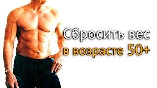 Сбросить вес: тренировка за 50 лет и в пожилом возрасте