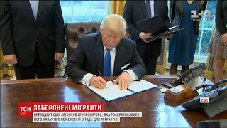 Трамп звільнив Саллі Єйтс, яка розкритикувала його указ про заборону в