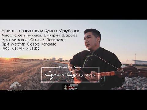 Кутлан Мукубенов - Сертн сергцхятн (Prod. By Sergey Djidjikov)